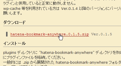 Hatena bookmark anywhere ダウンロード