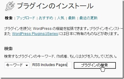 RSS Includes Pages