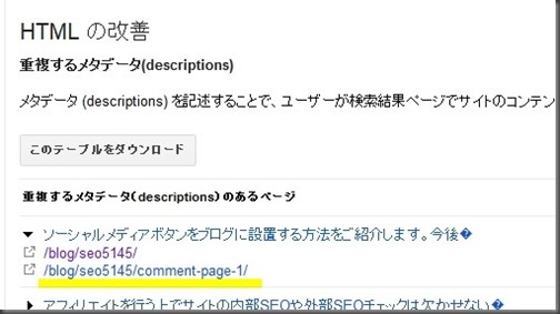 comment-page-1の画像