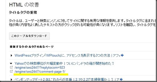 comment-page-1の画像2