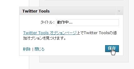 Twitter Toolsウイジェットの設定