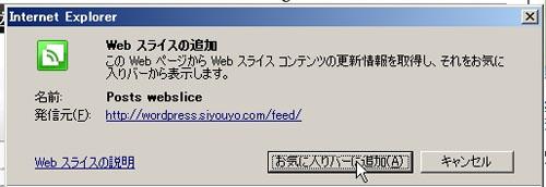 Webスライス追加画面