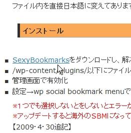 SexyBookmarksインストール方法