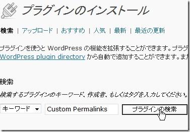 Custom Permalinksを検索