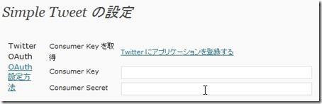 Simple Tweetに登録