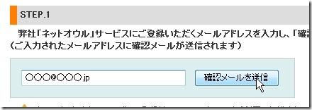 STEP1にメールアドレスを入力して「確認メール送信」をクリック