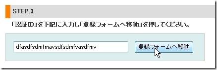 「登録フォームへ移動」をクリックします。