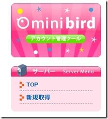 ミニバード(minibird)管理ツール