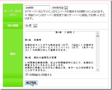 任意のサーバーIDを入力して、確認画面をクリックします。