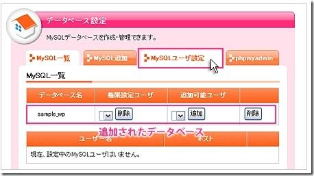 データベース名が追加されましたら、MySQLユーザー設定タブをクリックします。