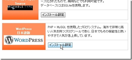 WordPressのインストールをクリックします。