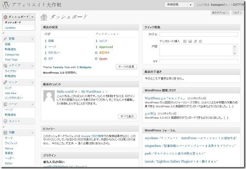 WordPress 3.0ダッシュボード