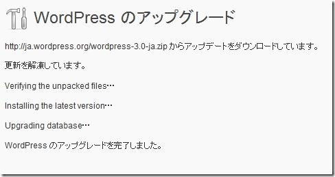 WordPressアップグレード完成