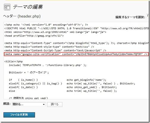 『Google XML Sitemaps』設定方法