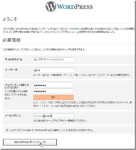 WordPressインストール初期設定