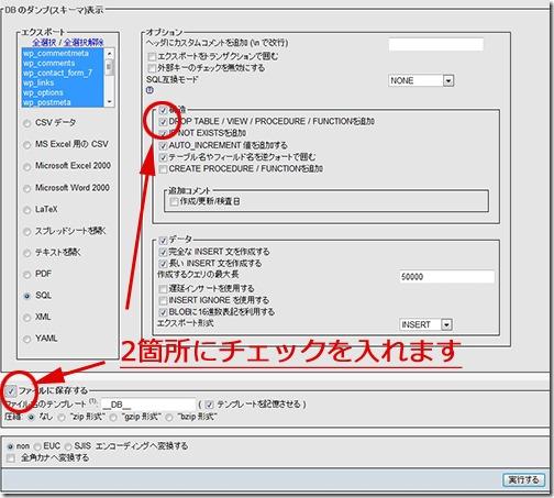 MySQLエクスポートとインポート作業