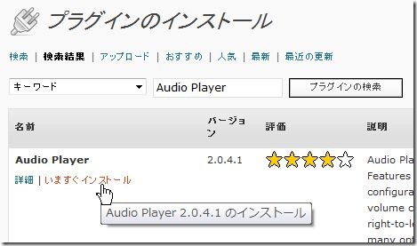 Audio Playerのインストール方法