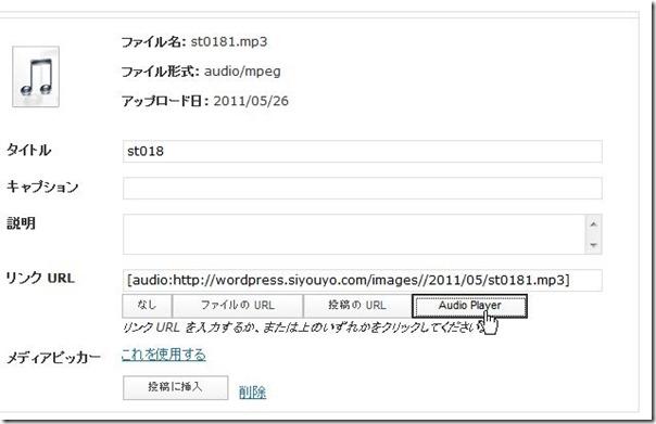 Audio Playerの設定方法