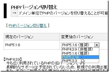エックスサーバーの場合のPHPのバージョン変更