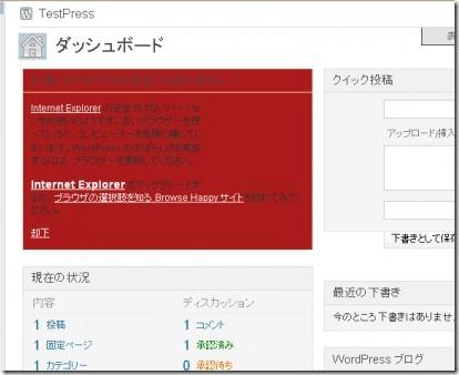 WordPress 3.2 に向けての準備