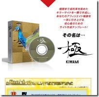 極:KIWAMI