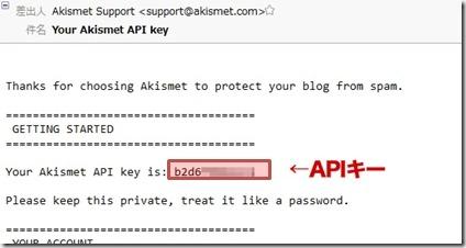 APIキーが送られてきます