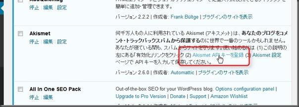 「Akismet APIキーを登録」をクリック