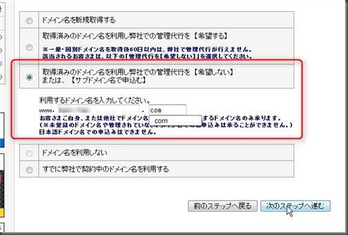 登録するドメインを入力します。