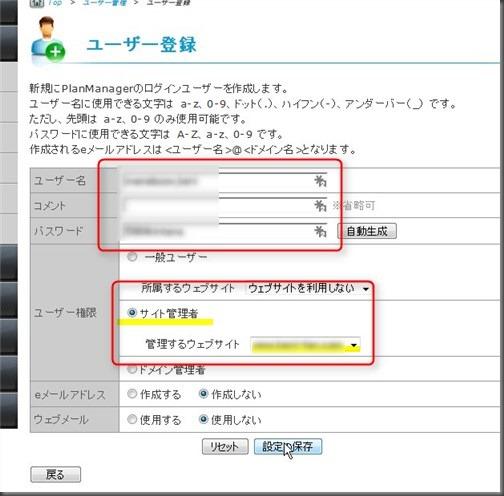 ユーザー登録を行います。