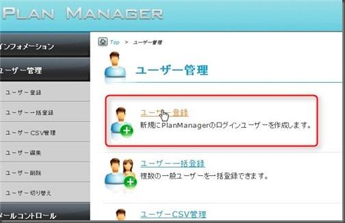 「ユーザー登録」を行います。