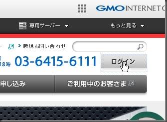 GMOクラウドのトップページの右上にある「ログイン」